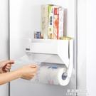保鮮膜收納置物架廚房紙巾架吸盤用紙架冰箱掛架紙巾盒免打孔 果果輕時尚NMS