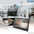[ 13吋珍藏數位相框- 16:10 -黑/白 ] e-kit DF-PG13
