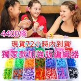 DIY彩虹 橡皮筋手環 編織器 繽紛款套裝4400條 手環 玩具 ★27★(現貨)