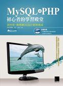 (二手書)MySQL+PHP初心者的學習殿堂:資料庫×動態網頁設計實務養成