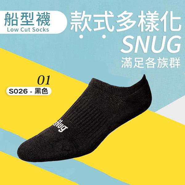 Snug 除臭襪 襪子 運動船襪 黑 運動襪 吸汗 透氣 腳臭剋星 Snug襪子 除臭抗菌 短襪 S026