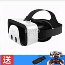 快速出貨千幻魔鏡14代升級vr眼鏡手機專用3d眼鏡游戲一體機4d虛擬現實 YYP