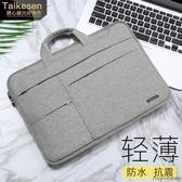筆電包 - 蘋果筆記本macbook air13手提15.6寸電腦包12pro15內膽包   汪喵百貨