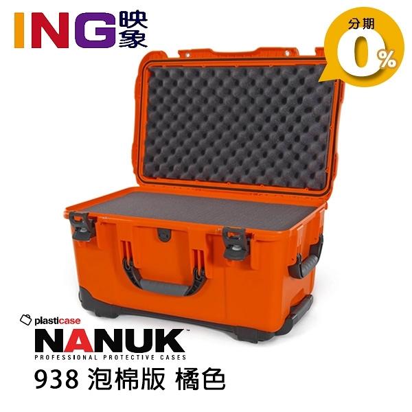 【24期0利率】NANUK 北極熊 938 特級保護箱 海綿版 ((橘色)) 氣密箱 相機滾輪拉桿箱 佑晟公司貨