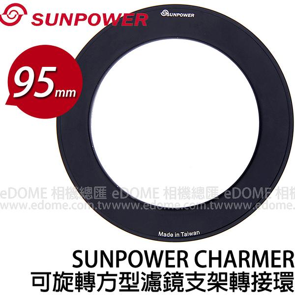SUNPOWER 95mm 轉接環 (24期0利率 免運 湧蓮國際公司貨) 適用 CHARMER 100mm 可旋轉方形濾鏡支架