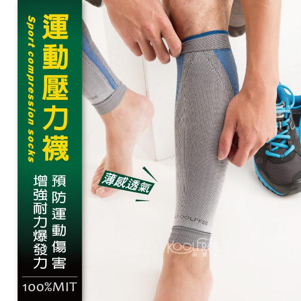 運動壓力襪│束小腿│專業級籃球運動員愛用 減緩腿部壓力│【旅行家】