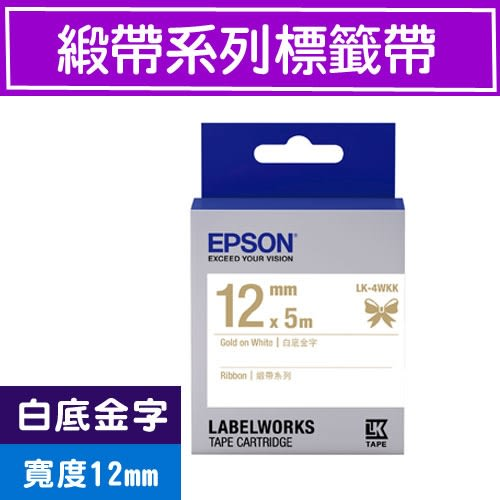 EPSON LK-4WKK S654440 標籤帶(緞帶系列)白底金字12mm