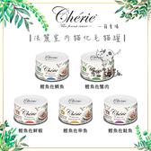 Cherie法麗〔室內貓化毛貓罐,5種口味,80g,泰國製〕(一箱24入)