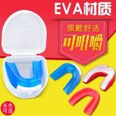 牙套 Yinsheng銀盛拳擊跆拳道散打護齒套籃球牙套磨牙單層透明護齒搏擊