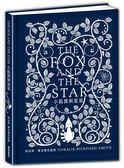 小狐狸與星星(進口荷蘭布精裝書封)
