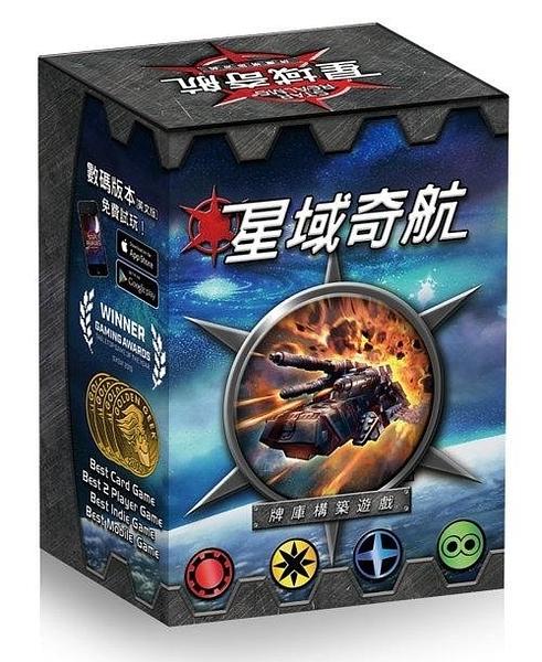 【Broadway】星域奇航 star realms 繁體中文版 桌上遊戲