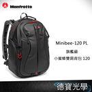Manfrotto 曼富圖 Minibee-120 PL Backpack 旗艦級小蜜蜂雙肩背包 120  正成公司貨 刷卡分期零利率 德寶光學