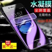 兩片裝6D 水凝膜OPPO A57 A59 A73 保護貼五級強化防摔全滿版隱形高清軟膜螢