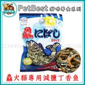 寵物FUN城市│PetBest 鱻犬貓專用減鹽丁香魚100g (C-S727 小魚干 小魚乾 貓咪零食)