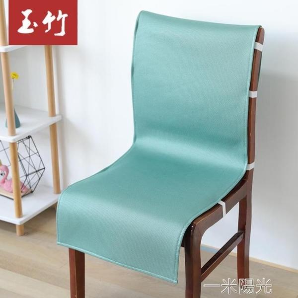 夏季冰絲涼席椅墊夏天辦公室透氣防滑學生坐墊靠背一體涼墊凳子墊 聖誕節免運