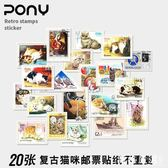 20枚復古貓咪郵票行李箱貼紙旅行箱筆記本電腦滑板歐美防水貼畫-薇格嚴選