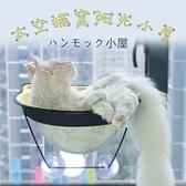 貓吊床太空艙掛式貓窩窗戶陽臺貓咪曬太陽玻璃夏天【宅貓醬】