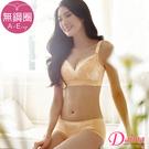成套內衣 /vogue雜誌推薦款/無鋼圈立體3D玫瑰刺繡蕾絲機能(金膚)【Daima黛瑪】