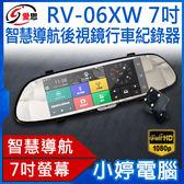 【免運+3期零利率】福利品出清 IS愛思 RV-06XW 7吋智慧導航後視鏡行車紀錄器 140度廣角