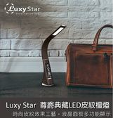 【福笙】Luxy Star 樂視達 LS-03C 尊爵典藏 LED 皮紋檯燈