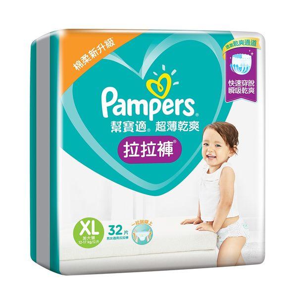 幫寶適 Pampers 超薄乾爽 褲型 拉拉褲 (XL) 32片 x 6包 [箱購]