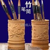 現貨快出 浮雕竹筆筒學生定刻字文房四寶朋友友閨老師毛筆桶收納