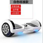 休閑大王智慧雙輪電動自平行車兩輪成人體感代步車小孩兒童平衡車  99一件免運