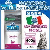 *KING WANG*法米納Vet Life獸醫寵愛天然處方《泌尿道磷酸銨鎂結石配方》0.4KG 全貓適用【VCS-3】