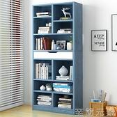 書架置物架落地簡易客廳家用小書櫃學生臥室省空間多功能組合書櫃WD 至簡元素