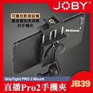【JB39 直播利器】專業手機夾 JOBY 直播攝影Pro2手機夾 可將相關影音設備連接安裝到延伸臂 屮Z5