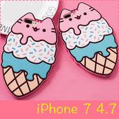 【萌萌噠】iPhone 7 (4.7吋)  韓國新款 冰淇淋雪糕貓咪保護殼 全包矽膠防摔女款 手機殼 手機套 軟殼