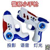 玩具槍 兒童玩具槍聲光投影Q版迷你寶寶小槍警察電動槍1-2-3歲寶寶男孩槍T