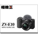 Sony ZV-E10 L 黑色〔含16-50mm鏡頭〕公司貨