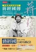 蔣經國傳:台灣現代化的推手