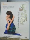 【書寶二手書T3/勵志_XEN】愛,讓世界變天堂-珠寶女王楊麗琴的有情人生_楊麗琴