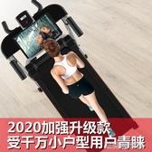 【快出】家用款跑步機小型室內超靜音簡易迷你走步機折疊健身器材YYP