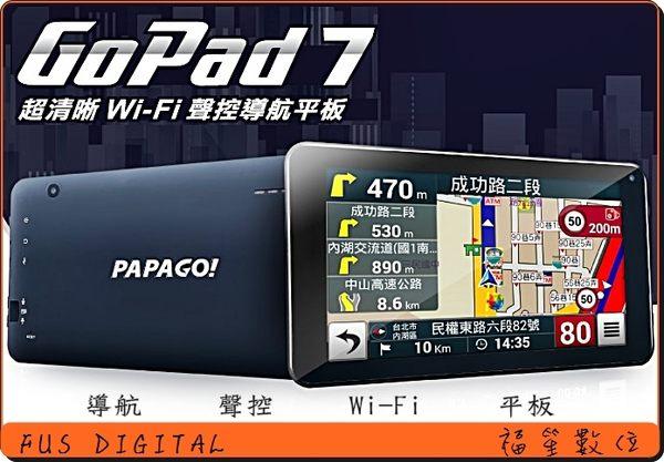 【福笙】PAPAGO GoPad 7 Wi-Fi 7吋 聲控 衛星導航 娛樂平板