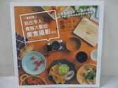 【書寶二手書T1/攝影_DXJ】一學就會! 拍出令人食指大動的美食攝影技巧:料理造型設計 × 器皿搭