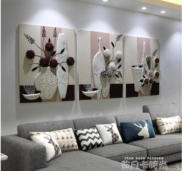 客廳裝飾畫北歐抽象沙發背景牆壁畫3d立體臥室壁畫三聯無框皮掛畫QM 依凡卡時尚