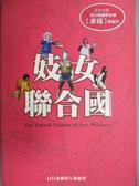 【書寶二手書T6/社會_KKJ】妓女聯合國_日日春關懷