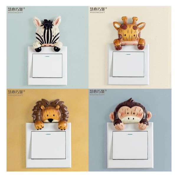 可愛創意開關裝飾 可愛樹脂居家裝飾 (一套四個)