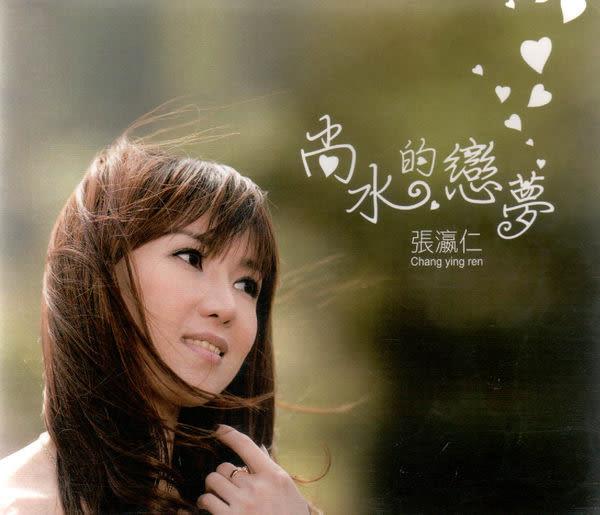 張瀛仁 尚水的戀夢 CD附VCD(購潮8)
