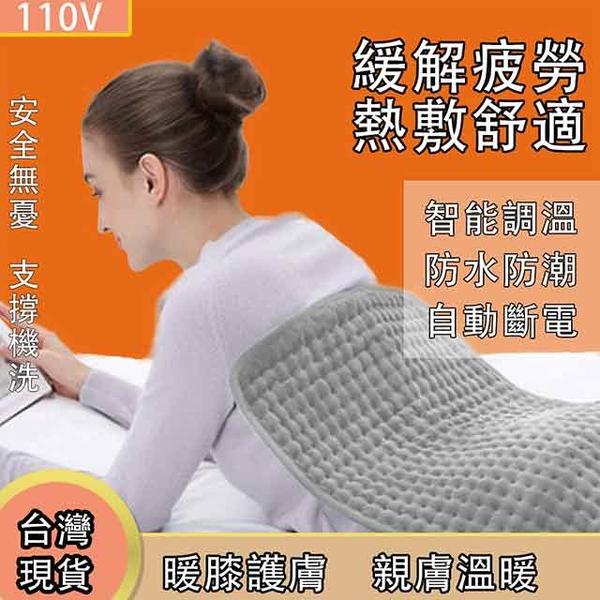 現貨110v多功能暖身毯辦公室加熱毯暖身護膝毯加熱保暖電熱