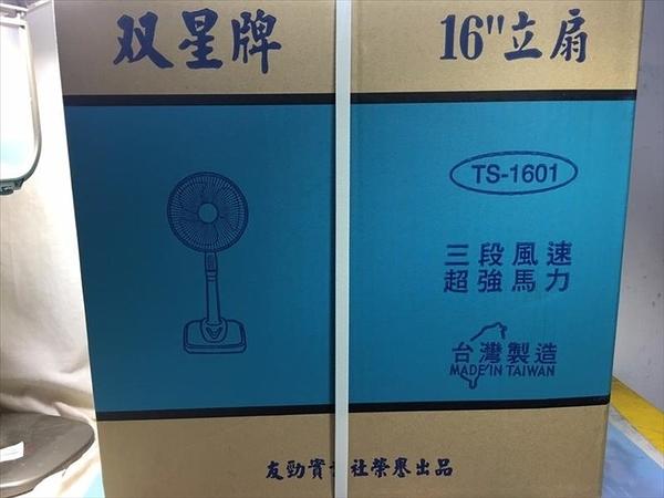 双星牌 16吋立扇 TS-1601~立扇 電風扇 風扇《八八八e網購