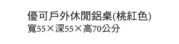【森可家居】優可戶外休閒鋁桌(桃紅色)(不含椅) 7JX243-5