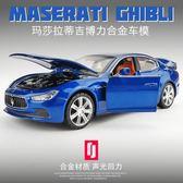 彩珀瑪莎拉蒂Ghibli合金汽車模型仿真兒童回力玩具車男孩合金車模【快速出貨】