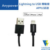 Anypower Apple認證 Lightning to USB Cable傳輸線 充電線【葳訊數位生活館】