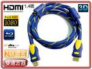 [NOVA成功3C] HD-23 30CM 高畫質支援1.4版 HDMI公-HDMI公 影音訊號傳輸線 喔!看呢來