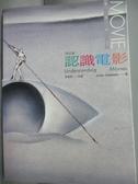 【書寶二手書T3/影視_LKG】認識電影_趙雄屏, LOUIS D.GI