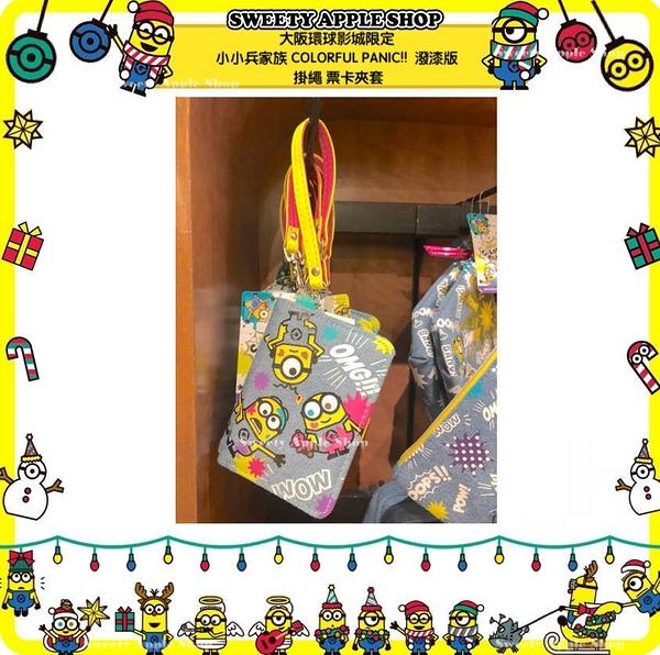 (現貨&樂園實拍) 日本 大阪環球影城 限定 小小兵家族 COLORFUL PANIC!! 潑漆版 丹寧 掛繩 票卡夾包